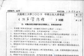 2003年大连理工大学458水声学原理考研真题