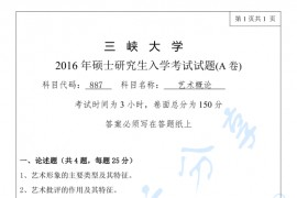 2016年三峡大学787艺术概论考研真题