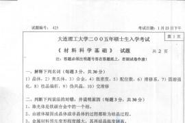 2005年大连理工大学425材料科学基础考研真题