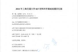 2013年上海交通大学827材料科学基础真题