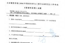 2004年北京物资学院411管理学原理考研真题