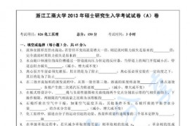 2013年浙江工商大学826化工原理考研真题