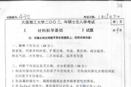 2003年大连理工大学432材料科学基础考研真题