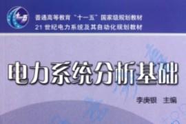 《电力系统分析基础》李庚银