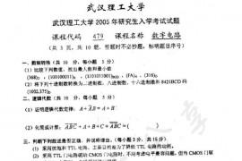2005年武汉理工大学479数字电路考研真题