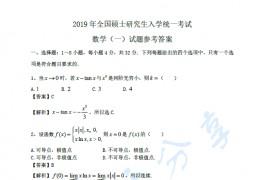 2019年数学一真题及答案解析