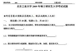 2009年北京工业大学工程力学考研真题