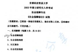 2003年首都经济贸易大学社会保障综合考研真题