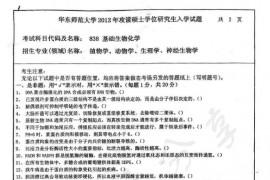 2012年华东师范大学838基础生物化学考研真题