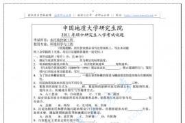 2011年中国地质大学(武汉)水污染控制工程考研真题