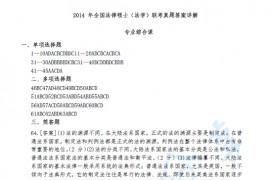 2014年法硕联考498法硕综合(非法学)真题答案