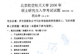 2006年北京航空航天大学761民法学考研真题