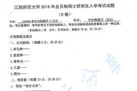 2016年江西师范大学878中外舞蹈史考研真题