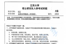 2019年江苏大学872造型应用基础(手绘题)考研真题