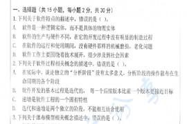 2013年浙江工业大学959软件工程考研真题