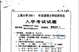 2001年上海大学物理化学二考研真题