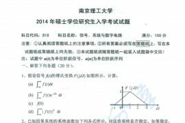 2014年南京理工大学818信号、系统与数字电路考研真题