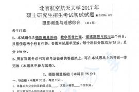 2017年北京航空航天大学872摄影测量与遥感综合考研真题