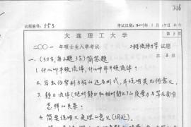2001年大连理工大学553工程流体力学考研真题