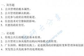 2010年北京师范大学728公共管理学考研真题