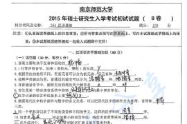 2015年南京师范大学354汉语基础考研真题