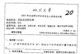 2007年四川大学613无机及分析化学考研真题