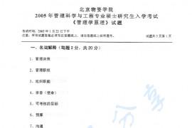 2005年北京物资学院411管理学原理考研真题