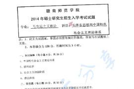 2014年赣南师范学院818毛泽东思想和中国特色社会主义理论体系考研真题