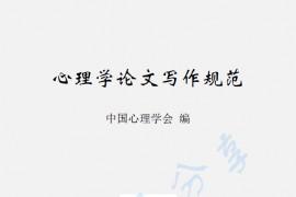 [心理学论文写作规范].中国心理学会.文字版
