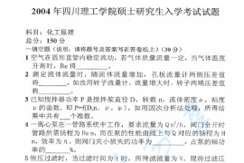 2004年四川理工学院化工原理考研真题