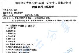 2019年湖南师范大学850自然地理学考研真题