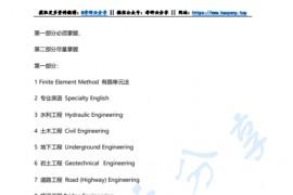 土木工程英语考博资料必备资料