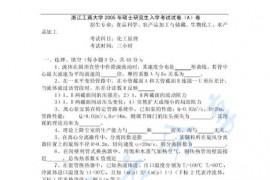 2005年浙江工商大学化工原理A考研真题