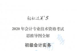 【轻松过关5】2020年初级会计实务 思维导图全解.pdf