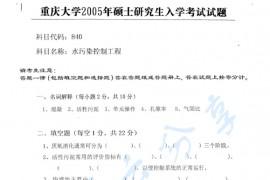 2005年重庆大学840水污染控制工程考研真题