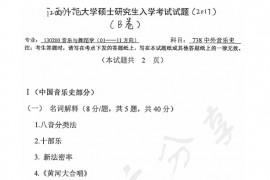2017年江西师范大学738中外音乐史考研真题