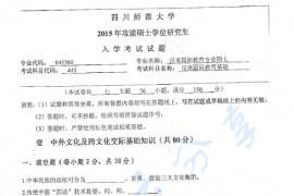 2015年四川师范大学445汉语国际教育基础考研真题