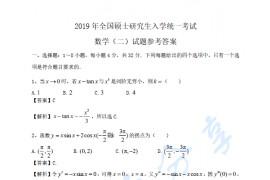 2019年数学二真题及答案解析