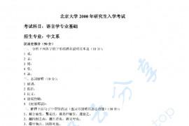2000年北京大学语言学基础考研真题