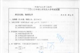 2020年中国矿业大学(北京)物理化学考研真题