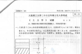 2005年大连理工大学431土力学考研真题
