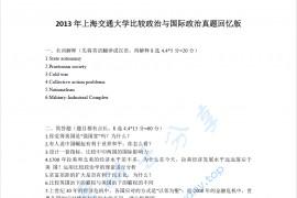 2013年上海交通大学比较政治与国际政治真题考研真题