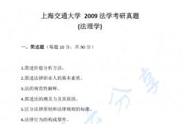 2009年上海交通大学法学(法理学)考研真题