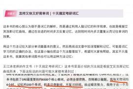 王江涛:怎样又快又好背单词之十天搞定考研词汇
