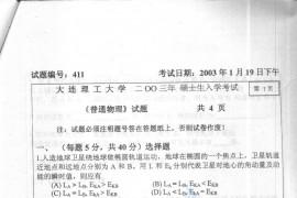 2003年大连理工大学411普通物理考研真题