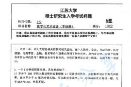 2019年江苏大学877数字化艺术设计(手绘题)考研真题