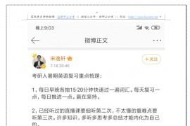宋逸轩:暑期英语复习重点梳理