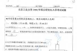 2008年北京工业大学809工程力学考研真题