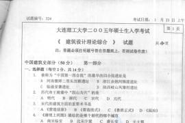 2005年大连理工大学324建筑设计理论综合考研真题