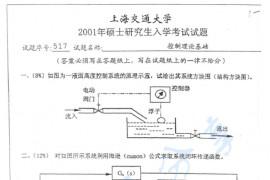 2001年上海交通大学517控制理论基础考研真题